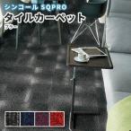 シンコール タイルカーペット ブラ― BLU