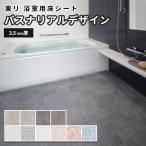 東リ 浴室用床シート バスナリアルデザイン 182cm幅 4mm厚 BNR3001〜3005