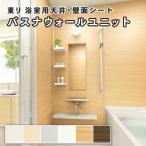 東リ 浴室用天井・壁面シート バスナウォール ユニット (ユニットバス専用) 91cm幅 0.8mm厚 BNW101 BNW102 BNW103 BNW121 BNW122 BNW111
