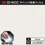 ダイノック 3M カッティングシート ダイノックシート 122cm巾 メタリック アミューズメント BW-1315