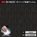 ダイノック 3M カッティングシート ダイノックシート 122cm巾 メタリック アミューズメント BW-1316