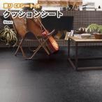 クッションフロア 激安 東リ CFシート-H 1.8mm厚 182cm巾 CF9273