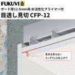 フクビ 樹脂製 目透し見切プライマー付 CFP-12(ボード厚12.5mm用  長さ2m)白 100本入 CFP12