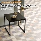 サンゲツ 店舗用 土足対応 クッションフロア CM-1244 2.3mm厚 182cm巾 アンティークタイル
