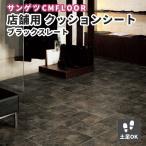 クッションフロア 土足用 店舗用 サンゲツ CM-1240 2.6mm厚 200cm巾 ブラックスレート