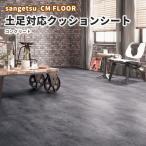 クッションフロア 土足用 店舗用 サンゲツ CM-1239 2.6mm厚 200cm巾 コンクリート