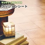 クッションフロア 土足用 テラコッタ 店舗用 サンゲツ CM-1246 2.3mm厚 182cm巾