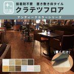 ナガタ 接着剤不要の置敷き塩ビタイル エコクラテツフロアー アンティークシリーズ DSS-701〜715