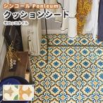 クッションフロア 抗菌 シンコール モロッコタイル柄 1.8mm厚 182cm巾 E2113