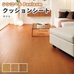 クッションフロア 木目 シンコール ウッド サクラ 1.8mm厚 182cm巾 E3048・E3049・E3050