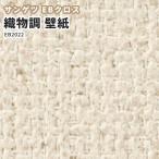 のりなし のり付き クロス 壁紙 サンゲツ 新素材ハイブリッド EBクロス EB-7120
