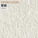 のりなし のり付き クロス 壁紙 サンゲツ 新素材ハイブリッド EBクロス EB-7147