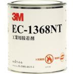 カッティングシート ダイノックシートプライマー スリーエム 3M EC-1368NT 1L