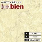 カッティングシート ベルビアン 粘着剤付き不燃化粧フィルム 122cm巾 ES-5600 ペルリーノスキル