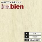 カッティングシート ベルビアン 粘着剤付き不燃化粧フィルム 122cm巾 EW-1707 ビートオーク(柾)