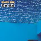 蓄光壁紙 光る壁紙 のり付き のりなし サンゲツ クロス FE-1375 ファイン 蓄光