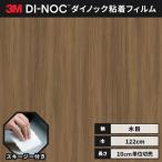 ダイノック 3M カッティングシート ダイノックシート ファインウッド 木目 122cm巾 FW-1022 板柾 ウォールナット