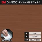 ダイノック 3M カッティングシート ダイノックシート ファインウッド 木目 122cm巾 FW-1039H (横) 柾目 チーク