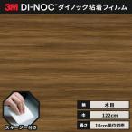 ダイノック 3M カッティングシート ダイノックシート ファインウッド 木目 122cm巾 FW-1121H (横) 板柾 ウォールナット