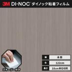 ダイノック 3M カッティングシート ダイノックシート ファインウッド 木目 122cm巾 FW-1213 板柾 バーチ(ラフソーン)
