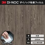 ダイノック 3M カッティングシート ダイノックシート ラスティックウッド 木目 122cm巾 FW-1218 板柾 チェスナット(チョークド)