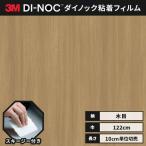 ダイノック 3M カッティングシート ダイノックシート ファインウッド 木目 122cm巾 FW-1273 柾目 チーク