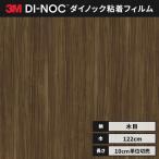3M カッティングシート ダイノックシート ファインウッド 木目 122cm巾 FW-1275 柾目 ティネオ ヘラなし 価格重視