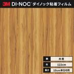 3M カッティングシート ダイノックシート ファインウッド 木目 122cm巾 FW-1276 板柾 ウォールナット ヘラなし 価格重視