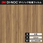 3M カッティングシート ダイノックシート ファインウッド 木目 122cm巾 FW-1277 板柾 ウォールナット ヘラなし 価格重視