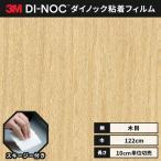 ダイノック 3M カッティングシート ダイノックシート ファインウッド 木目 122cm巾 FW-1289 板柾 オーク(チョークド)