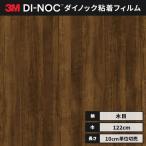 3M カッティングシート ダイノックシート ラスティックウッド 木目 122cm巾 FW-1297 板柾 アッシュ ヘラなし 価格重視