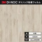 3M カッティングシート ダイノックシート ラスティックウッド 木目 122cm巾 FW-1304 板目 オーク ヘラなし 価格重視