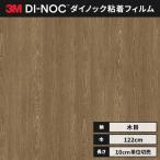 ダイノック 3M カッティングシート ダイノックシート ヘラなし ファインウッド FW-1763  ウエンジュ 板柾