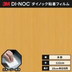 ダイノック 3M カッティングシート ダイノックシート ファインウッド 木目 122cm巾 FW-236 柾目 オーク