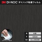 ダイノック 3M カッティングシート ダイノックシート ファインウッド 木目 122cm巾 FW-522 柾目 スリムライン