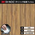 ダイノック 3M カッティングシート ダイノックシート ファインウッド 木目 122cm巾 FW-7011 柾目 クスノキ
