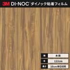 ダイノックシート 木目 カッティングシート ダイノックフィルム 3M スリーエム ファインウッド 122cm巾 FW-7011 柾目 クスノキ ヘラなし