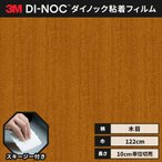 ダイノック 3M カッティングシート ダイノックシート ファインウッド 木目 122cm巾 FW-888 柾目 アニグレ