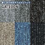 法人様であればどれだけ買っても送料756円 東リ 糊付き タイルカーペット GA100N