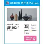 ガラスフィルム 窓 サンゲツ  透明遮熱 92cm巾 GF-102-1