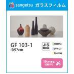 ガラスフィルム 窓 サンゲツ  飛散防止 97cm巾 GF-103-1