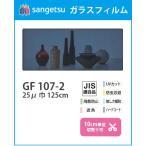 サンゲツ  ガラスフィルム 遮熱 25μ 125cm巾 GF-107-2