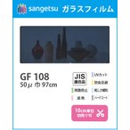 サンゲツ  ガラスフィルム 遮熱 50μ 97cm巾 GF-108