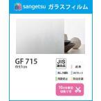 ガラスフィルム 窓 サンゲツ  97cm巾 GF-715
