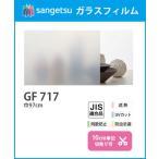 ガラスフィルム 窓 サンゲツ  97cm巾 GF-717