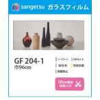 ガラスフィルム 窓 サンゲツ  96cm巾 GF-204-1