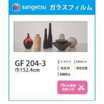 ガラスフィルム 窓 サンゲツ  152.4cm巾 GF-204-3