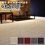 法人様であればどれだけ買っても送料756円 東リ タイルカーペットGX トーンディレクション GX-6200 50cm×50cm 7mm厚