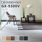 法人様であればどれだけ買っても送料756円 東リ タイルカーペットGX コレンテV GX-9300V 25cm×1m 6.5mm厚