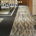 東リ タイルカーペットGX スラローム GX-9400V 25cm×1m 8mm厚